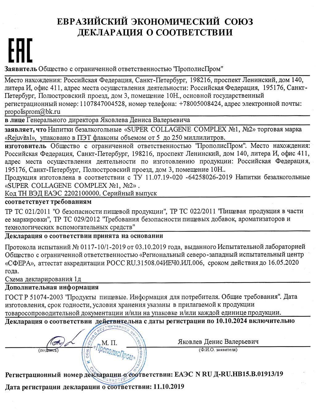 SUPER COLLAGENE Питьевой морской коллаген - Декларация соответствия