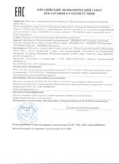 Пробиогум Лактис, 100мл