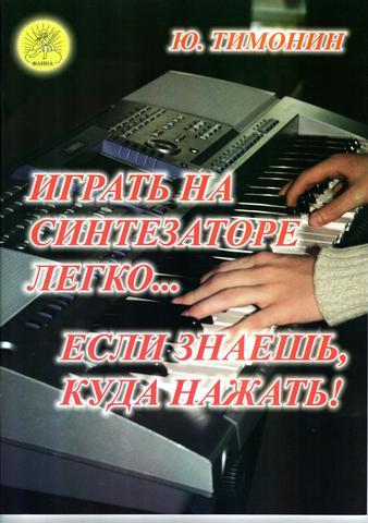 Играть на синтезаторе легко