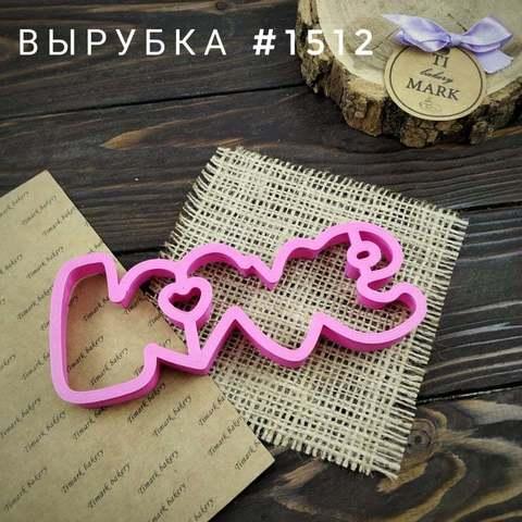 Вырубка №1512 - LOVE