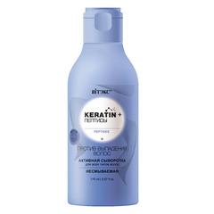 Keratin + Пептиды АКТИВНАЯ СЫВОРОТКА для всех типов волос Против выпадения волос несмываемая, 170 мл