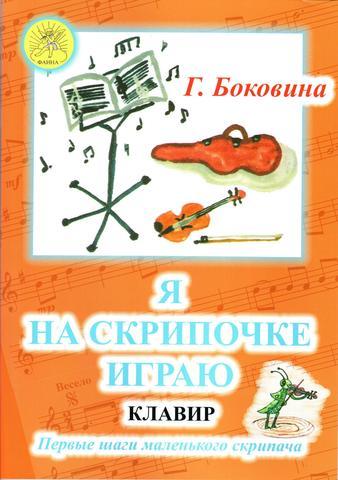 Я на скрипочке играю_Клавир