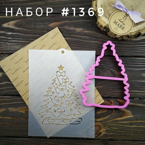 Набор №1369 - Елочка