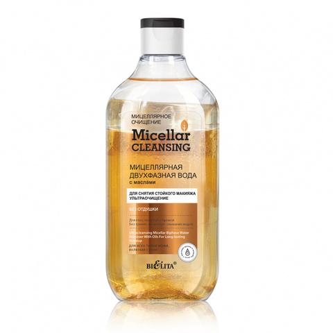 Белита Micellar cleansing Мицеллярная двухфазная вода с маслами для снятия стойкого макияжа «Ультраочищение» 300мл
