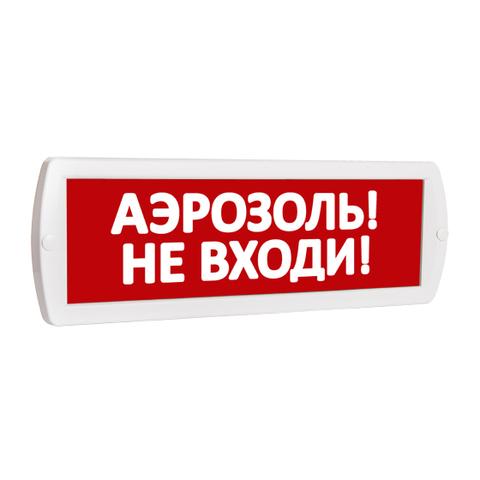 Световое табло оповещатель ТОПАЗ - АЭРОЗОЛЬ! НЕ ВХОДИ! (красный фон)