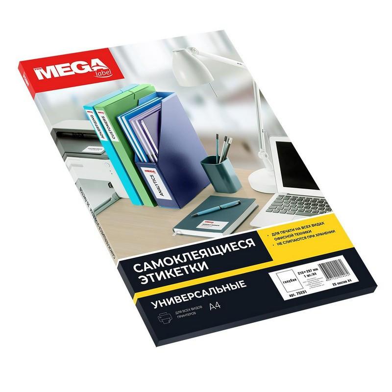 Этикетки самоклеящиеся Promega label голубые 210x297 мм (1 штука на листе А4, 25 листов в упаковке)