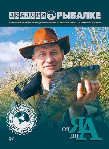 Диалоги о рыбалке. От Я до А.