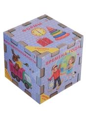 Книжный конструктор. Развивающий кубик. NEW