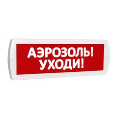 Световое табло оповещатель ТОПАЗ - АЭРОЗОЛЬ! УХОДИ! (красный фон)