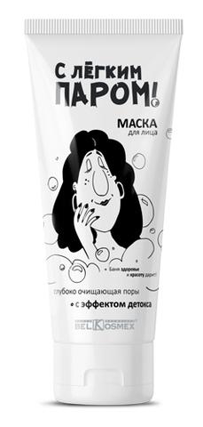 BelKosmex С ЛЕГКИМ ПАРОМ Маска для лица глубоко очищающая поры с эффект.детокса 90г