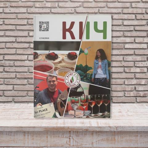Кофе и Чай в России (КИЧ) №1-2019