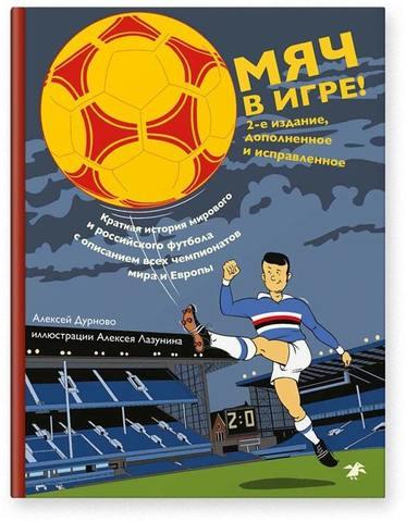Мяч в игре! 2-е издание, дополненное и исправленное