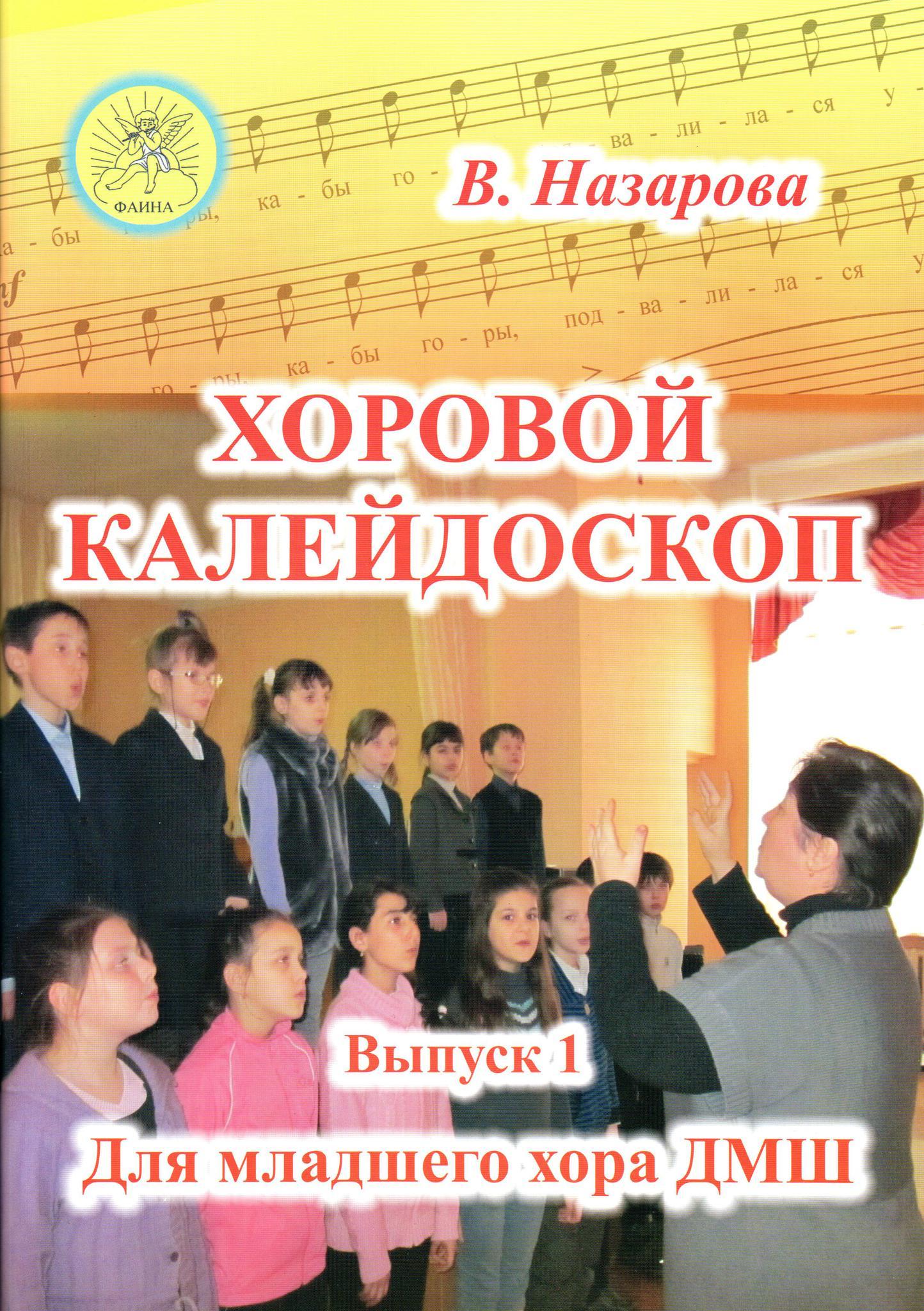 Хоровой каледоскоп Выпуск_1
