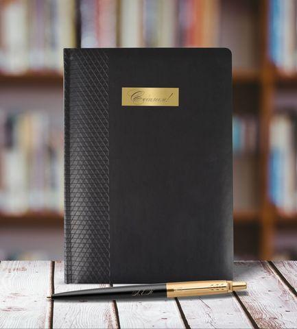 Набор с гравировкой: Ежедневник недатированный и Шариковая ручка Parker Jotter NEW - Premium, Bond Street Black GT