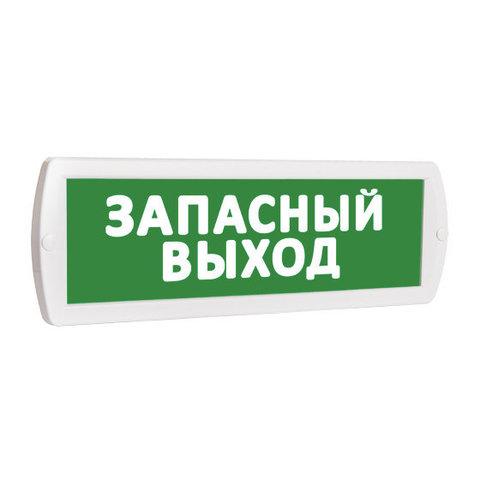 Световое табло оповещатель ТОПАЗ - ЗАПАСНЫЙ ВЫХОД (зеленый фон)