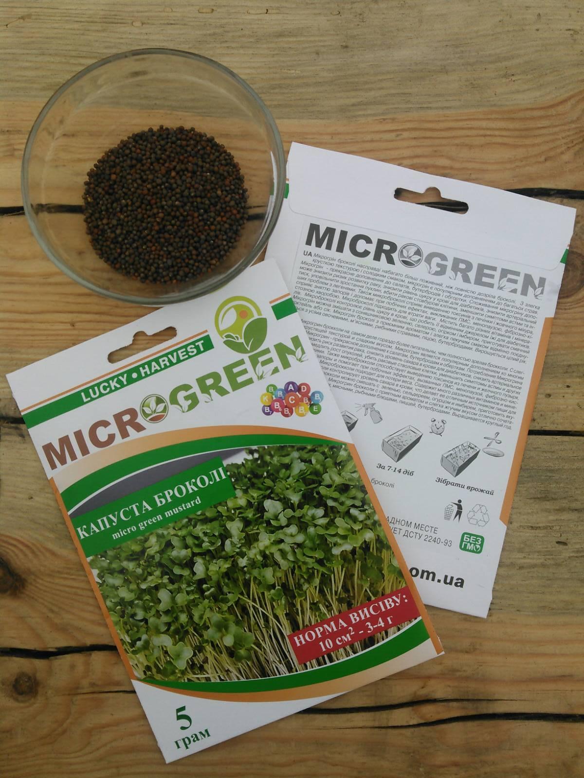 Семена Микрозелени Капуста Брокколи, 5 г.  LUCKY HARVEST (Украина)