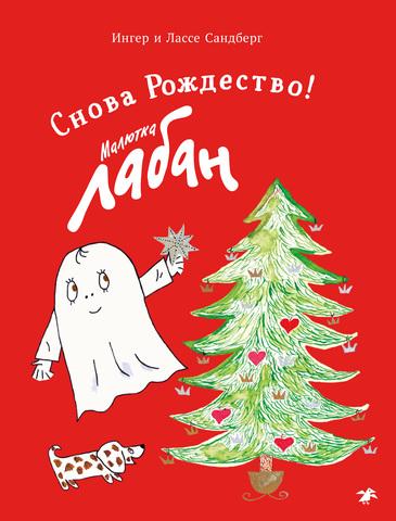 Ингер и Лассе Сандберг «Малютка Лабан. Снова Рождество!»