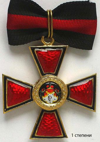 Орден св. Владимира (копия)