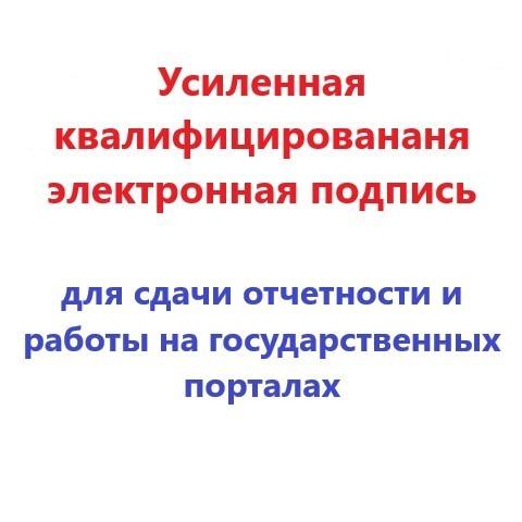Электронная подпись для сдачи отчетности и работы на гос. порталах