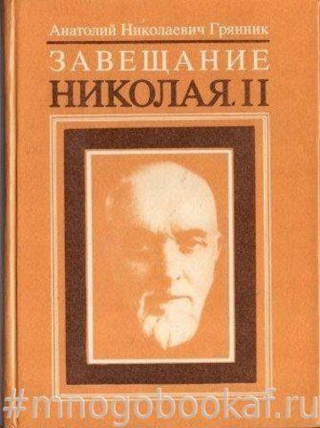 Завещание Николая II Часть первая