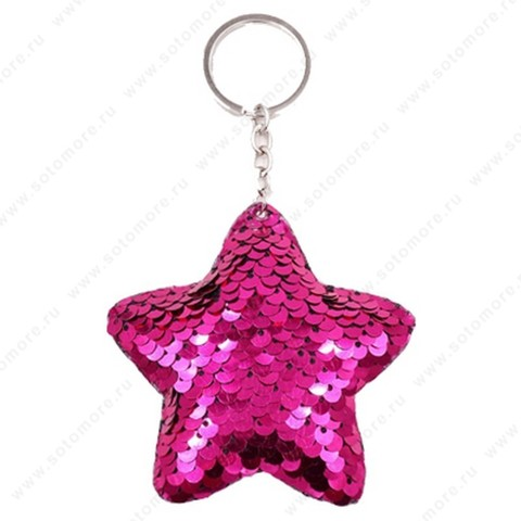 Брелок пайетки звезда малиновый