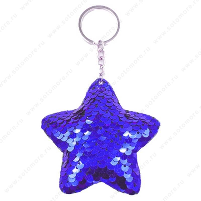 Брелок пайетки звезда