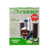 Гейзер комплект картриджей №8 для Био 331,332 для сверхжесткой воды с ММВ (50036)