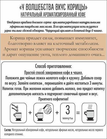 Дегустационный набор «Арома кофе» (5шт х 50 г), молотый
