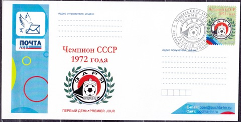 Почта ЛНР (2017 09.16.) ФК Заря-Ворошиловград КПД