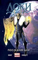 Локи: Агент Асгарда. Том 3. Последние дни