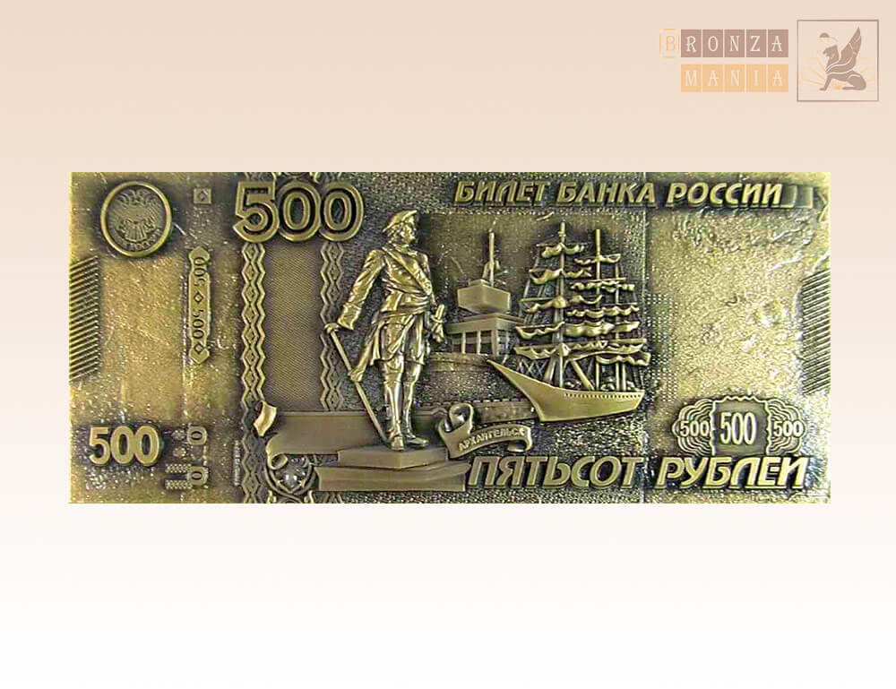 магнит 500 рублей - Архангельск (ЦАМ)