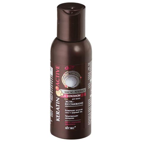 Витэкс Keratin Active Репейное масло с кератином для волос Экстра-восстановление перед шампунем Смываемое 100 мл