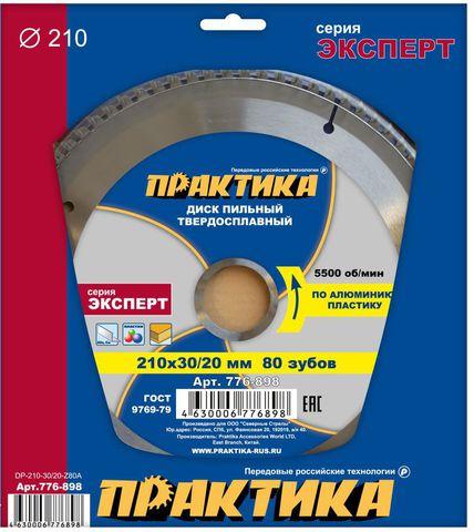 Диск пильный твёрдосплавный по алюминию ПРАКТИКА 210 х 30/20 мм, 80 зубов (776-898)