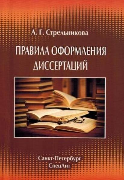 Пишем диссертацию Правила оформления диссертаций gi.php