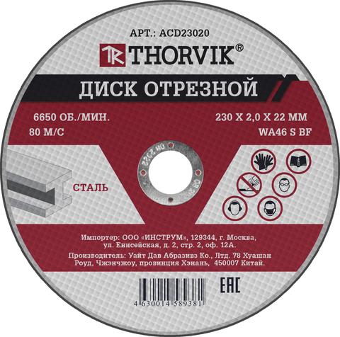 ACD23020 Диск отрезной абразивный по металлу, 230х2.0х22.2 мм