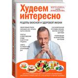 Худеем интересно. Рецепты вкусной и здоровой жизни, артикул 978-5-699-68204-1, производитель - Издательство Эксмо