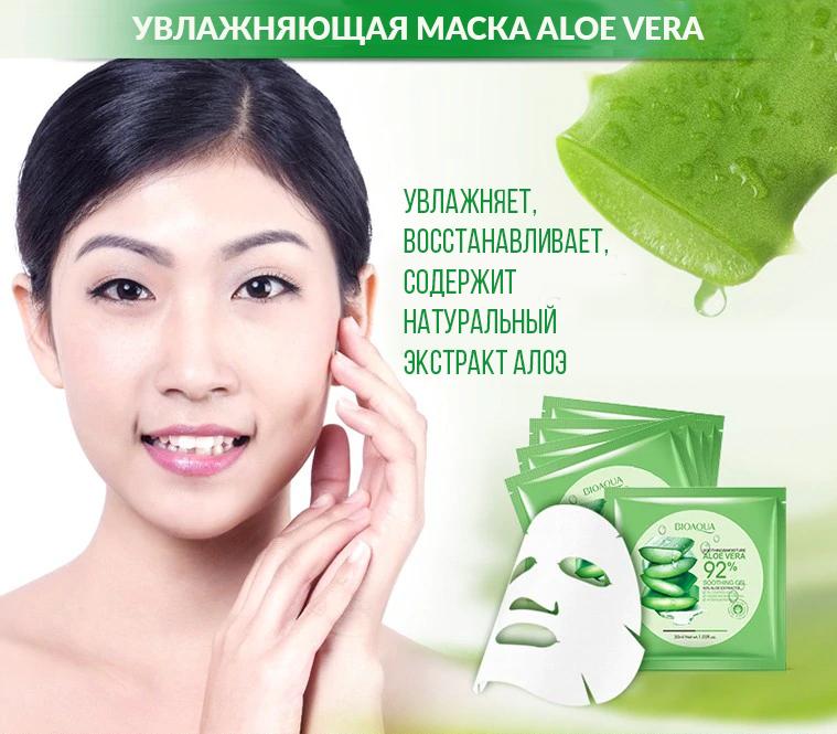 Увлажняющая маска Aloe Vera, 30гр
