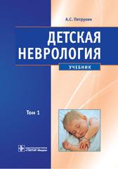 Детская неврология. Учебник в 2 томах. Том 1