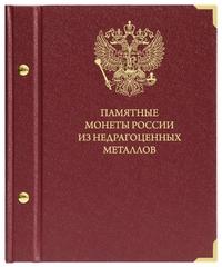 Альбом для монет «Памятные монеты России из недрагоценных металлов»