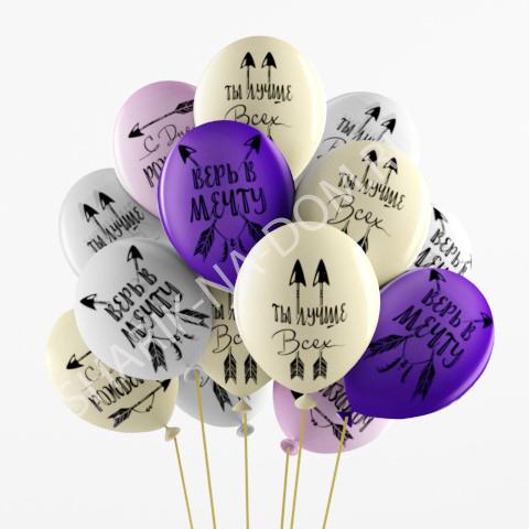 Шарики на День Рождения Шары С Днем Рождения Стрелы Воздушные_шары_Стрелы_с_Днём_Рождения.jpg