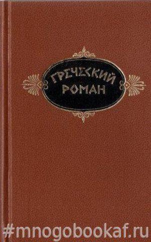 Греческий роман