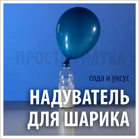Сода и уксус надувают воздушный шарик