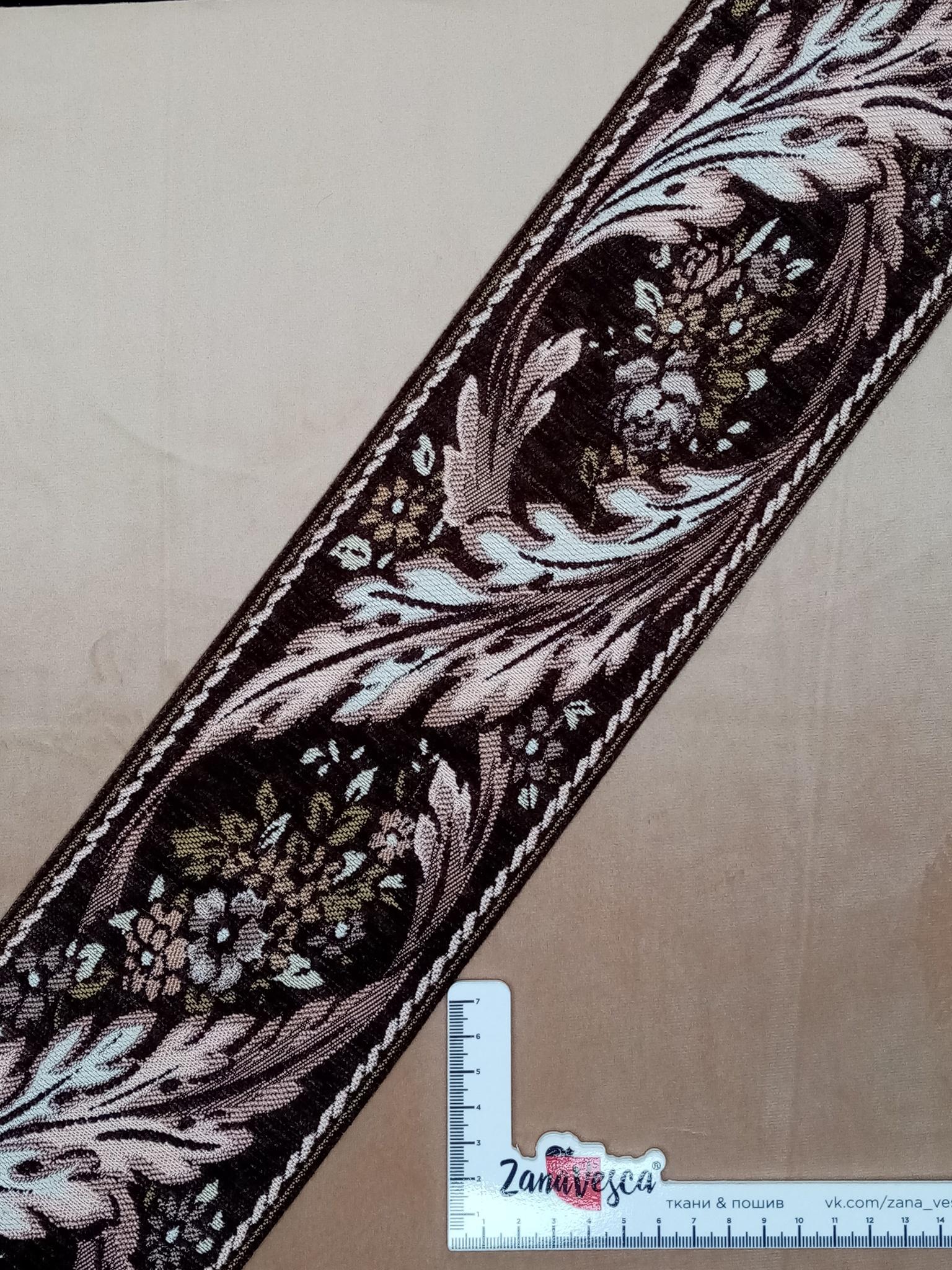 Бордюр для штор 041 темно-коричневый 11,5 см