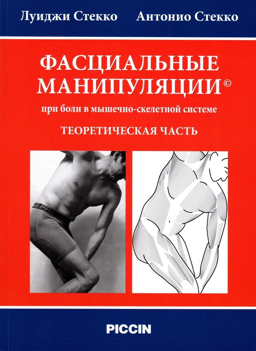 Новинки Фасциальные манипуляции при боли в мышечно-скелетной системе fasc.jpg