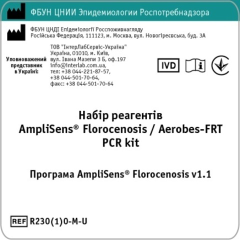 R230(1)0-M-U  Набір реагентів AmpliSens® Florocenosis/Aerobes-FRT PCR kit Модель: варiант FRT-100 F
