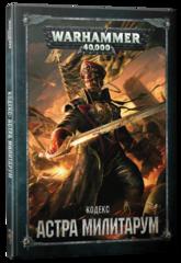 Warhammer 40,000 Кодекс: Астра Милитарум (на русском языке)