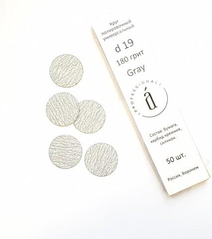 ATIS Файлы для педикюрных дисков 19 мм - 240 грит СЕРЫЕ (50 штук)