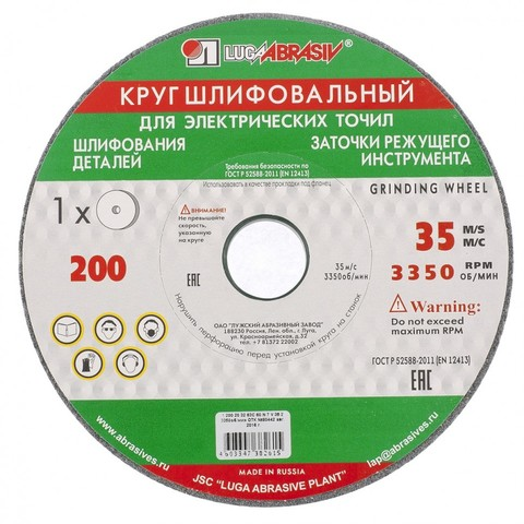 Круг шлифовальный, 125 х 16 х 32 мм, 63С, F60, (K, L)