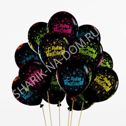Шарики на День Рождения Воздушные шары Поздравления С Д.Р. large_Воздушные_шары_С_Днём_рождения_чёрные-min.jpg