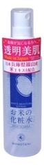 Лосьон-спрей для лица с экстрактом риса Rice White Moisture Lotion 100мл